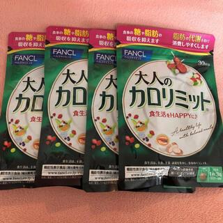 ファンケル(FANCL)の大人のカロリミット カロリミット ファンケル サプリ 大人 4袋(ダイエット食品)