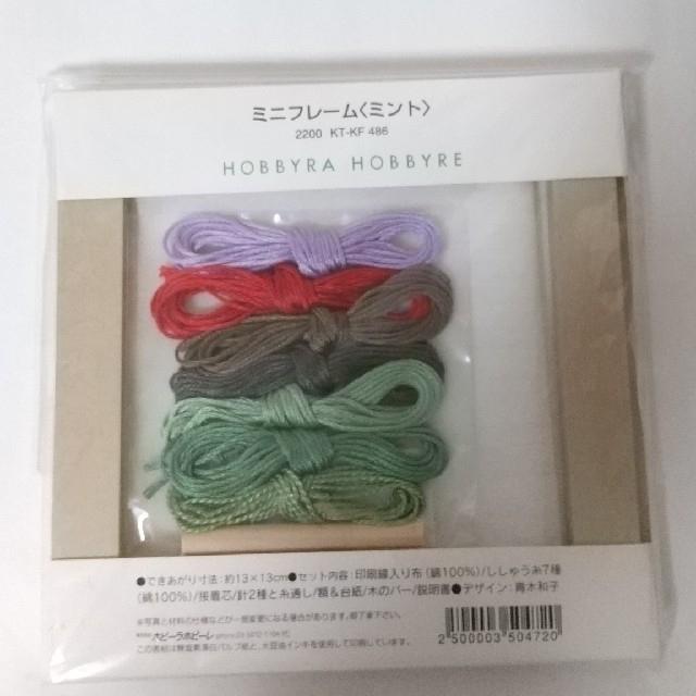 青木和子さん ホビーラホビーレ 刺繍キット ハンドメイドの素材/材料(生地/糸)の商品写真