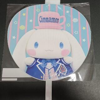 サンリオ - シナモン シナモロール  うちわ