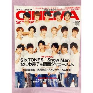 ジャニーズ(Johnny's)のCINEMA SQUARE  SnowMan SixTONES (アート/エンタメ)
