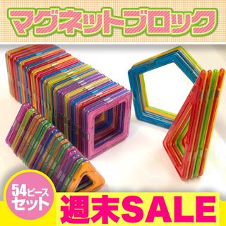 マグネットブロック 54P 知育玩具 磁石ブロック おもちゃ 新品