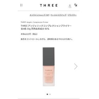 スリー(THREE)のTHREEアンジェリックコンプレクションプライマー 01(化粧下地)