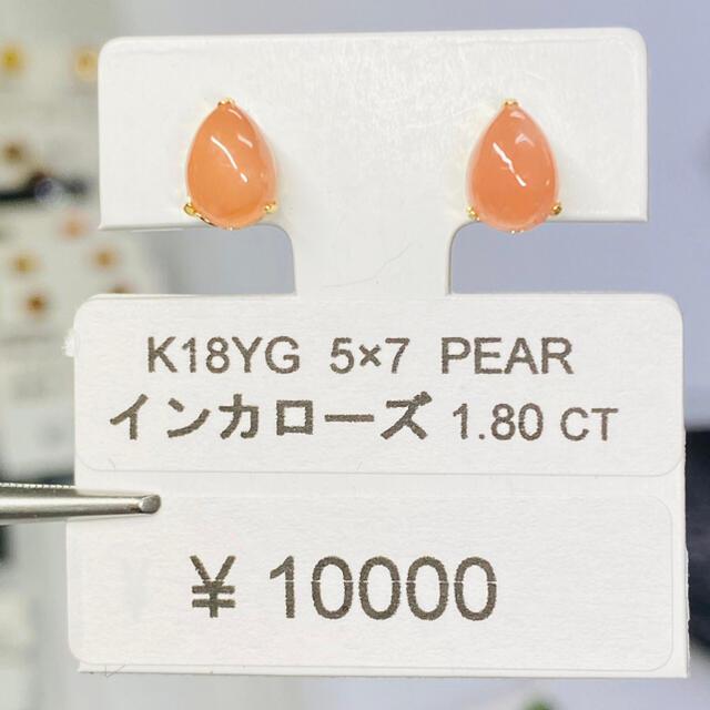 E-55561 K18YG ピアス インカローズ PEAR AANI アニ レディースのアクセサリー(ピアス)の商品写真