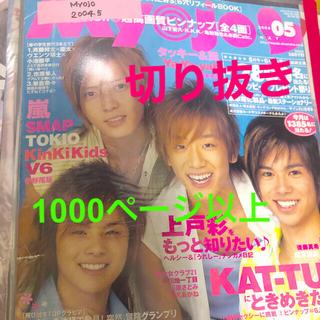 NEWS - NEWS 雑誌 切り抜き 大量 1156ページ Jr時代〜