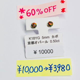 E-56477 K18YG ピアス 京都オパール 5mm AANI アニ