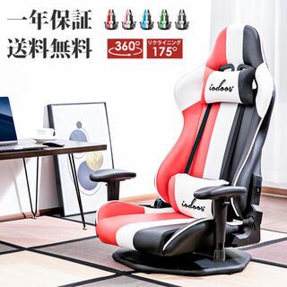 ゲーミングチェア 座椅子 オフィスチェア 腰痛対策 在宅勤務 PP-165 赤(ハイバックチェア)