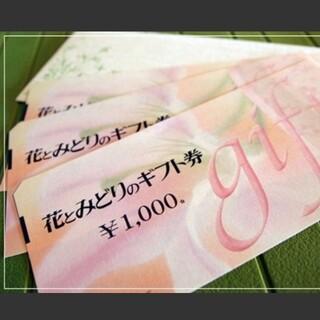 【新品】花とみどりのギフト券×15枚