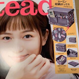 タカラジマシャ(宝島社)のsteady雑誌付録/ムーミンの収納ボックス(小物入れ)