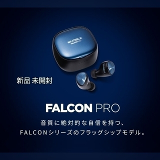 Noble audio FALCON PRO (新品 未開封)