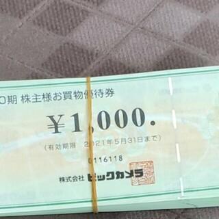 10万円分 ビックカメラ 株主優待券(その他)