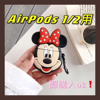AirPods  1/2用 ケース 人気 可愛いミニー