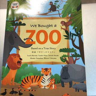 シュウエイシャ(集英社)の映画『幸せへのキセキ』 We Bought a Zoo(語学/参考書)