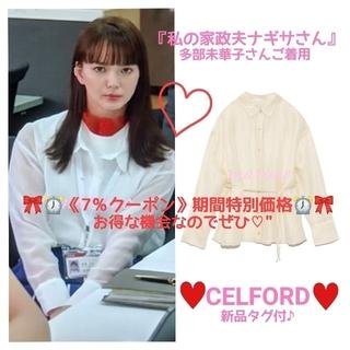 【新品】♥多部未華子さん♥『わたナギ』《♡CELFORD♡》2WAYシアーシャツ