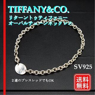 ティファニー(Tiffany & Co.)のTIFFANY&Co. ネックレス リターントゥティファニー オーバルタグ(ネックレス)