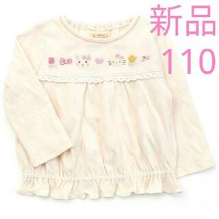 クーラクール(coeur a coeur)の新品 クーラクール キティコラボ 長袖Tシャツ 110(Tシャツ/カットソー)