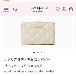 kate spade new york - ケイト・スペード 財布 新品