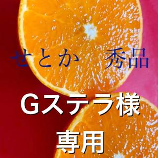 【Gステラ様専用】愛媛 せとか 秀品 M 5キロ×2(フルーツ)