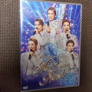 宝塚歌劇 タカラヅカスペシャル 2016  DVD