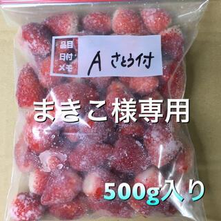 冷凍とちおとめ 砂糖付き1.8kg まきこ様専用(フルーツ)