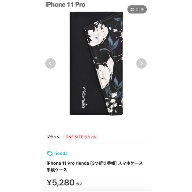 rienda(リエンダ)の新品未使用⭐️リエンダ iPhone11pro スマホ/家電/カメラのスマホアクセサリー(iPhoneケース)の商品写真
