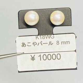 E-59290 K18WG ピアス あこやパール 8mm AANI アニ