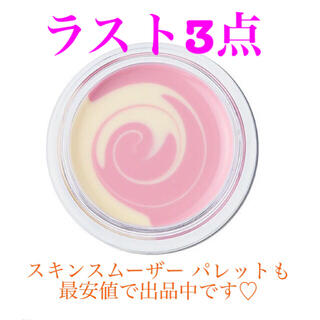 Cosme Kitchen - ★最安値★ スキンスムーザー  ムー 新品
