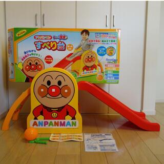 アンパンマン(アンパンマン)のアンパンマン うちの子天才すべり台 ボール付き(ベビージム)