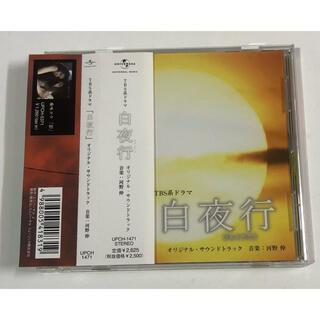 TBS系ドラマ「白夜行」オリジナル・サウンドトラック(テレビドラマサントラ)
