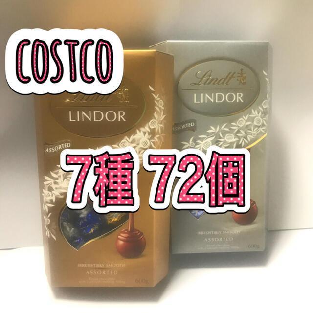 Lindt(リンツ)のリンツ リンドール チョコレート 7種72個 食品/飲料/酒の食品(菓子/デザート)の商品写真