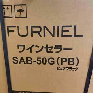 FURNIELワインセラー SAB-50G ピュアブラック(ワインセラー)