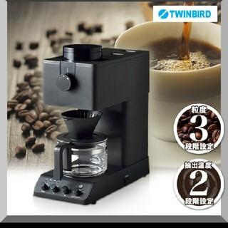 ツインバード(TWINBIRD)の新品未開封 ツインバード 全自動コーヒーメーカー 3カップ CM-D457B(コーヒーメーカー)