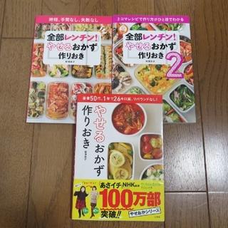 ショウガクカン(小学館)のやせるおかずシリーズ レシピ本3冊(料理/グルメ)