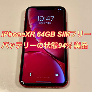 iPhone - iPhoneXR 64GB SIMフリー 美品②
