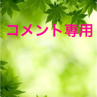 【コメ専】