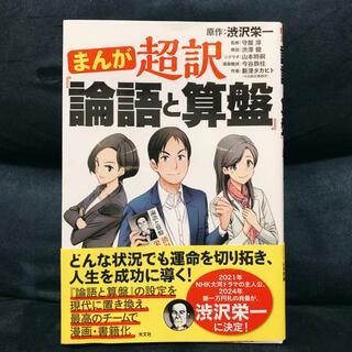まんが超訳「論語と算盤」渋沢栄一(ビジネス/経済)
