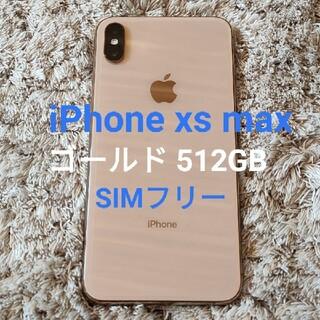 Apple - [最終値下げ]iPhone Xs Max Gold 512 GB SIMフリー