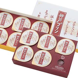 お菓子お土産デザート神戸プリン9個