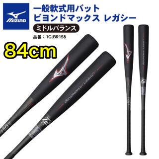MIZUNO - 【新品】 ビヨンドマックス レガシー 84cm 730g ミドルバランス バット