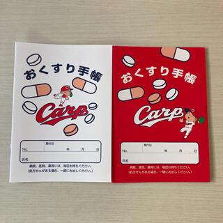 広島東洋カープ - カープお薬手帳 2冊