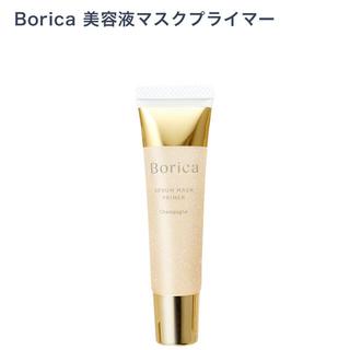 Borica ボリカ 美容液マスクプライマー シャンパン(化粧下地)