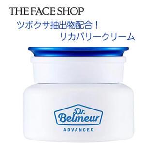 ザフェイスショップ(THE FACE SHOP)の【未開封】DR.BELMEUR アドバンスシカリカバリークリーム(フェイスクリーム)