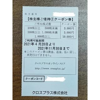 クロスプラス株主優待3,000円相当(ショッピング)