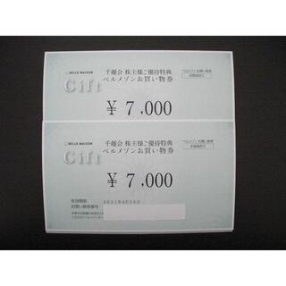 千趣会(ベルメゾン) 株主優待 お買い物券 14000円分