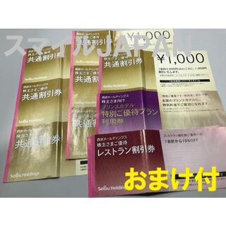 Prince - 12枚組 西武グループ共通割引券1000円券 プリンスホテル宿泊等 おまけ付き