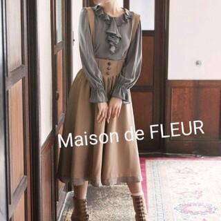 メゾンドフルール(Maison de FLEUR)のMaisondeFLEUR サスペンダー付スカート(ひざ丈スカート)