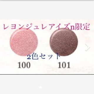 Elégance. - ☆エレガンス☆限定色 レヨン ジュレアイズ N100.101☆