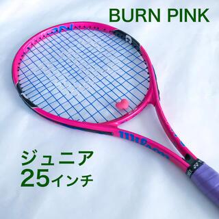 ウィルソン(wilson)の*屋内使用中心* Wilson テニスラケット ジュニア25インチ(ラケット)
