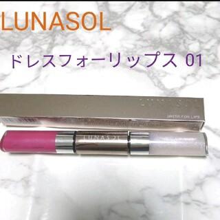 LUNASOL - ルナソル ドレスフォーリップス01