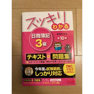 TAC出版 - スッキリわかる日商簿記3級 第10版