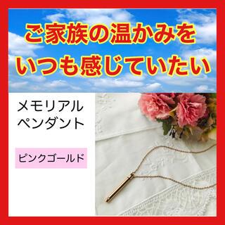 【限定セール】メモリアルペンダント 遺骨ネックレス カプセル ゴールド